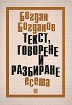 Текст, говорене и разбиране - есета - Богдан Богданов -
