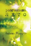 Разглобено лято - Людмил Тодоров -