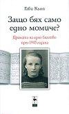 Защо бях само едно момиче? Драмата на едно бягство през 1945 година - Габи Кьоп - книга