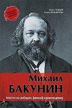Михаил Бакунин: Апостол на свободата, философ и революционер - Борис Чендов, Тошка Михайлова -