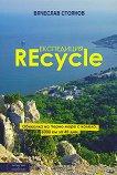 Експедиция REcycle - Вячеслав Стоянов -