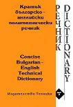 Кратък българско-английски политехнически речник - учебник