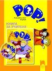 POP! 3 - Учебна система по английски език за 6 - 7 годишни деца : Книга за учителя - Ангелина Цветкова, Елка Ставрева -