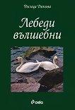 Лебеди вълшебни - Росица Дякова -