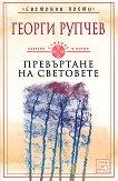 Превъртане на световете - Георги Рупчев -