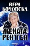 Вера Кочовска. Жената рентген - Яна Борисова -