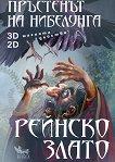 Пръстенът на нибелунга - книга 1: Рейнско злато - Елена Павлова -