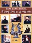 Моята първа книга за българските писатели - детска книга