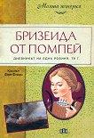 Бризеида от Помпей. Дневникът на една робиня, 79 г. - Кристин Фере-Фльори -