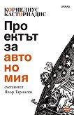 Проектът за автономия - Корнелиус Касториадис -