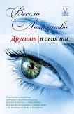 Другият в съня ти - Весела Люцканова -