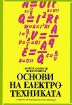 Основи на електротехниката - Любен Ананиев, Пешо Мавров - книга