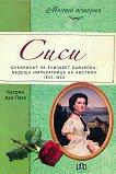 Сиси. Дневникът на Елизабет Баварска, бъдеща императрица на Австрия 1853-1855 - Катрин дьо Лаза -