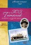 SOS Титаник. Дневник на Джулия Факини 1912 - Кристин Фере-Фльори -