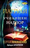 Патрули - книга 1: Училищен надзор - Сергей Лукяненко, Аркадий Шушпанов -