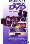 Всичко за вашето DVD - Инго Делвиг -