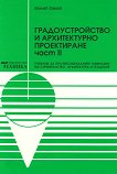 Градоустройство и архитектурно проектиране - част 2 - Филип Филев -