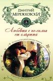 Любовта е по-силна от смъртта - Дмитрий Мережковски -