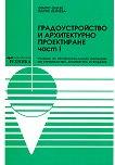 Градоустройство и архитектурно проектиране - част 1 - Мария Нейчева, Филип Филев -
