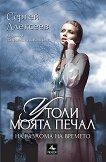 Утоли моята печал - книга 1: На разлома на времето - Сергей Алексеев -
