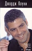 Джордж Клуни - Неофициална биография - Дан Уайтхед - книга