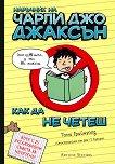 Наръчник на Чарли Джо Джаксън как да не четеш - Томи Грийнуолд - книга