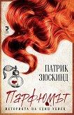 Парфюмът: Историята на един убиец - книга