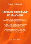 Тайните подземия на България - част 11 - Милан А. Миланов -