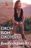 Джон Бон Джоуви. Биографията - книга