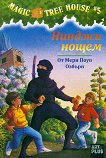 Magic Tree House - книга 5: Нинджи нощем - Мери Поуп Озбърн -