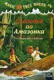 Magic Tree House - книга 6: Следобед по Амазонка - Мери Поуп Озбърн -