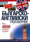Българско-английски разговорник - книга
