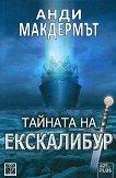 Тайната на Екскалибур - Анди Макдермът - книга