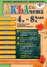 Акълчета: 4., 5., 6., 7. и 8. клас : Национално списание за подготовка и образователна информация - Брой 37 -