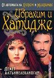Османската династия - книга 3: Ибрахим и Хатидже - Демет Алтънйелеклиоглу - книга