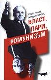 Власт, пари, комунизъм - Кирил Лалов, Валерия Велева - книга