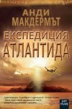 Експедиция Атлантида - Анди Макдермът - книга