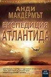 Експедиция Атлантида - Анди Макдермът -