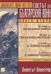 Светът за българския воин - книга 2: Балканските войни 1912 - 1913 г. - Димитър Димитров -