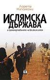 Ислямска държава и преначертаването на Близкия изток - Лорета Наполеони - книга
