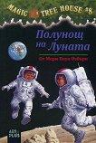 Magic Tree House - книга 8: Полунощ на Луната - Мери Поуп Озбърн -