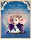 Автобиографична книга на Меркуцио Полински - Генадия Кортова -