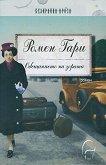 Обещанието на зората - Ромен Гари -