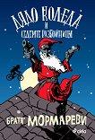 Дядо Коледа и седемте разбойници - Братя Мормареви -