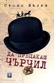 Да прецакаш Чърчил - Стоян Вълев -