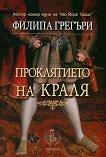 Проклятието на краля - Филипа Грегъри -