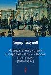 Избирателни системи и парламентарни избори в България (1919-1939 г.) - книга