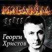 Георги Христов - Изгарям -