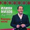 Илиян Михов - Баровеца - Народни песни -