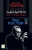 Задкулисието на прехода - книга 3: Иван Костов : Том 1 (1949 - 1991 г.) - Антон Тодоров -